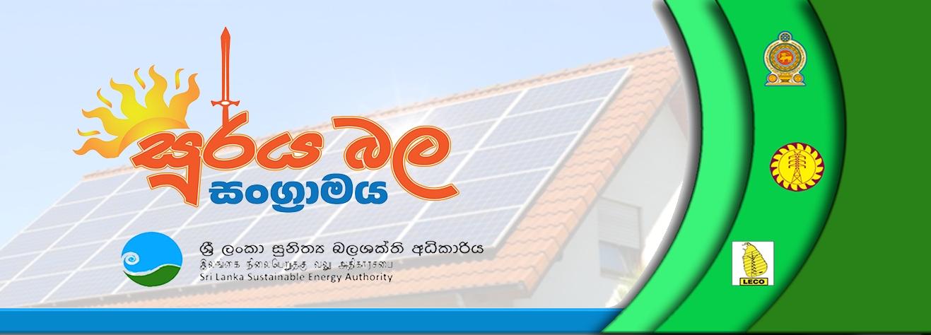 Soorya Bala Sangramaya